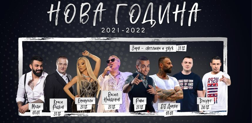 Пакет Нова година 2021 – 2022